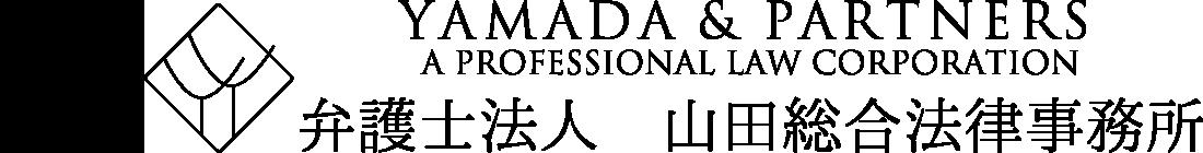 福岡の刑事事件のご相談 弁護士法人山田総合法律事務所